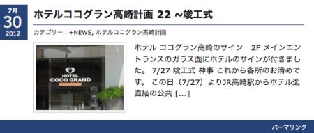 スクリーンショット(2013-07-26 18.14.03)