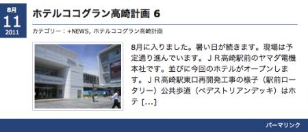 スクリーンショット(2013-08-05 16.03.53)