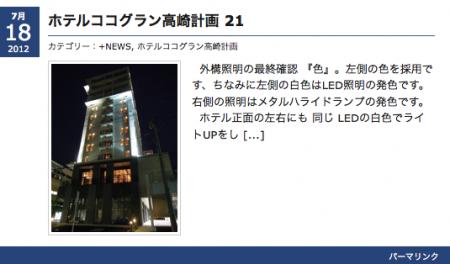 スクリーンショット(2013-07-26 18.13.48)