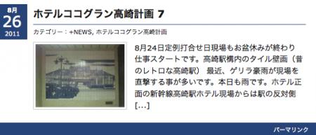 スクリーンショット(2013-07-26 18.10.41)