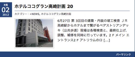スクリーンショット(2013-07-26 18.13.34)