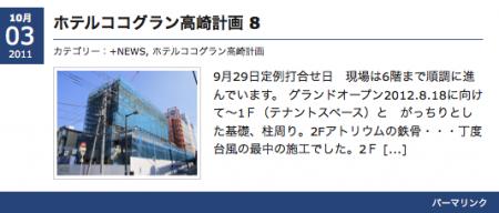 スクリーンショット(2013-07-26 18.10.51)