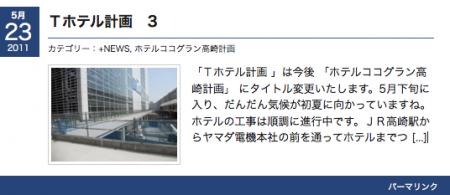 スクリーンショット(2013-08-05 15.40.25)