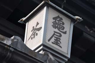 亀屋山崎茶店・茶陶苑