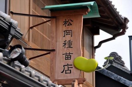 松岡種苗店